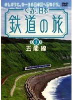ぐるり日本鉄道の旅 第5巻(五能線)