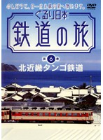ぐるり日本鉄道の旅 第6巻(北近畿タンゴ鉄道)