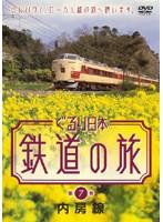 ぐるり日本鉄道の旅 第7巻(内房線)
