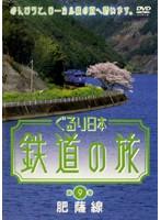 ぐるり日本鉄道の旅 第9巻(肥薩線)
