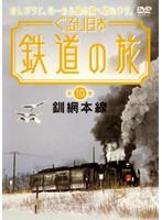 ぐるり日本鉄道の旅 第10巻(釧網本線)