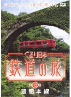 ぐるり日本鉄道の旅 第12巻(豊肥本線)