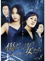 傷だらけの女たち ~その愛と復讐~ vol.8
