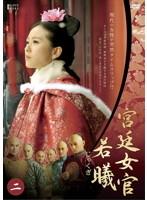 宮廷女官 若曦(じゃくぎ) 2