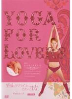 Yoga For Lovers 至福のラブライフのためのヨガ/入門編 Volume.1