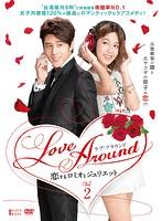 Love Around 恋するロミオとジュリエット Vol.2