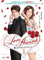 Love Around 恋するロミオとジュリエット Vol.3