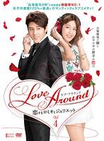 Love Around 恋するロミオとジュリエット Vol.4