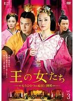 王の女たち〜もうひとつの項羽と劉邦〜 Vol.3