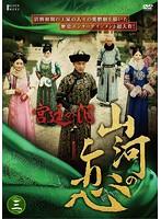 宮廷の泪・山河の恋 Vol. 3