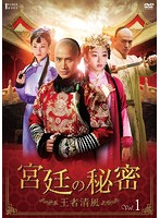 宮廷の秘密〜王者清風 Vol.1