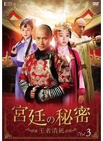 宮廷の秘密〜王者清風 Vol.3