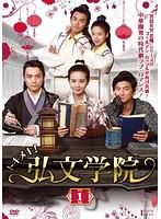 トキメキ!弘文学院 Vol.1