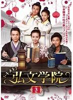 トキメキ!弘文学院 Vol.3
