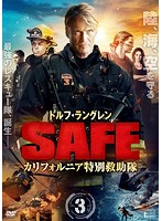 SAFE-カリフォルニア特別救助隊- Vol.3