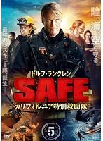 SAFE-カリフォルニア特別救助隊- Vol.5