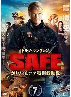 SAFE-カリフォルニア特別救助隊- Vol.7