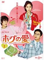 ホグの愛 Vol.1