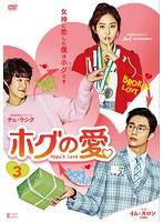 ホグの愛 Vol.3