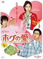ホグの愛 Vol.5