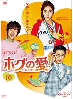ホグの愛 Vol.10