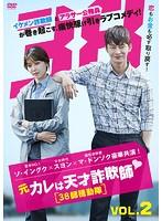 元カレは天才詐欺師~38師機動隊~ Vol.2