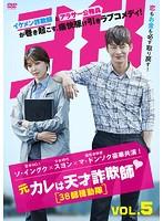 元カレは天才詐欺師~38師機動隊~ Vol.5