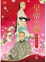 皇帝の恋 寂寞の庭に春暮れて Vol.5