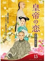 皇帝の恋 寂寞の庭に春暮れて Vol.13