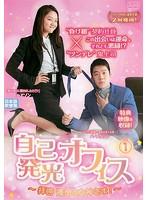 自己発光オフィス~拝啓 運命の女神さま!~ Vol.1