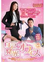 自己発光オフィス~拝啓 運命の女神さま!~ Vol.2