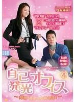 自己発光オフィス~拝啓 運命の女神さま!~ Vol.4