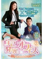 自己発光オフィス~拝啓 運命の女神さま!~ Vol.7