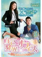 自己発光オフィス~拝啓 運命の女神さま!~ Vol.8