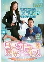 自己発光オフィス~拝啓 運命の女神さま!~ Vol.9