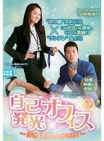 自己発光オフィス~拝啓 運命の女神さま!~ Vol.10