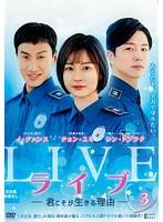 ライブ ~君こそが生きる理由~ Vol.3