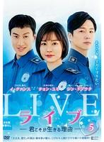 ライブ ~君こそが生きる理由~ Vol.5