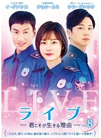 ライブ ~君こそが生きる理由~ Vol.8