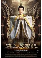 海上牧雲記~3つの予言と王朝の謎 Vol.7