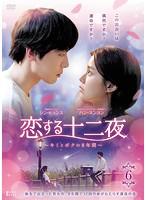 恋する十二夜 ~キミとボクの8年間~ Vol.6