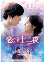 恋する十二夜 ~キミとボクの8年間~ Vol.8