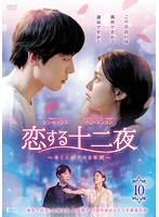 恋する十二夜 ~キミとボクの8年間~ Vol.10