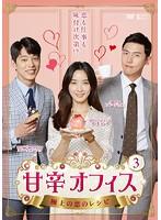 甘辛オフィス ~極上の恋のレシピ~ Vol.3