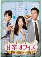 甘辛オフィス ~極上の恋のレシピ~ Vol.9