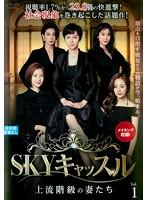 SKYキャッスル~上流階級の妻たち~ Vol.1
