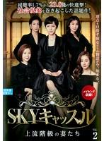 SKYキャッスル~上流階級の妻たち~ Vol.2