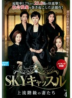 SKYキャッスル~上流階級の妻たち~ Vol.4