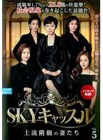 SKYキャッスル~上流階級の妻たち~ Vol.5