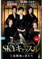 SKYキャッスル~上流階級の妻たち~ Vol.6